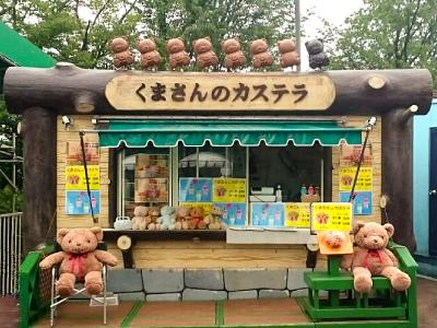 くまさんの日本モンキーパーク店