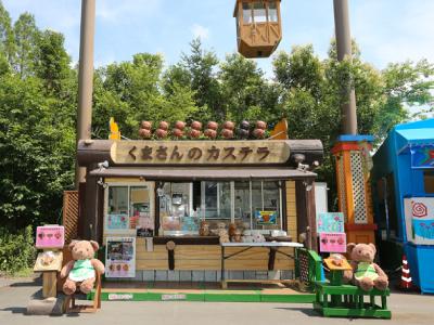 くまさんのカステラ東武動物公園1号店