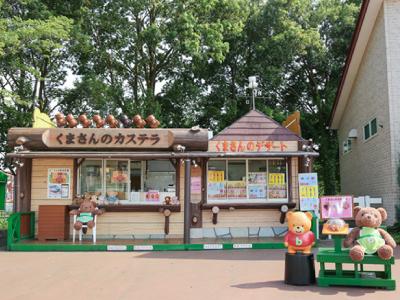 くまさんのカステラ東武動物公園2号店・デザート店